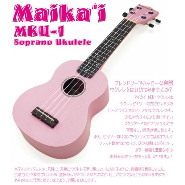 ウクレレ ソプラノ マイカイ MKU-1  初心者 入門7点セット Maika'i【カラーバリエーション】【u】|ebisound|02