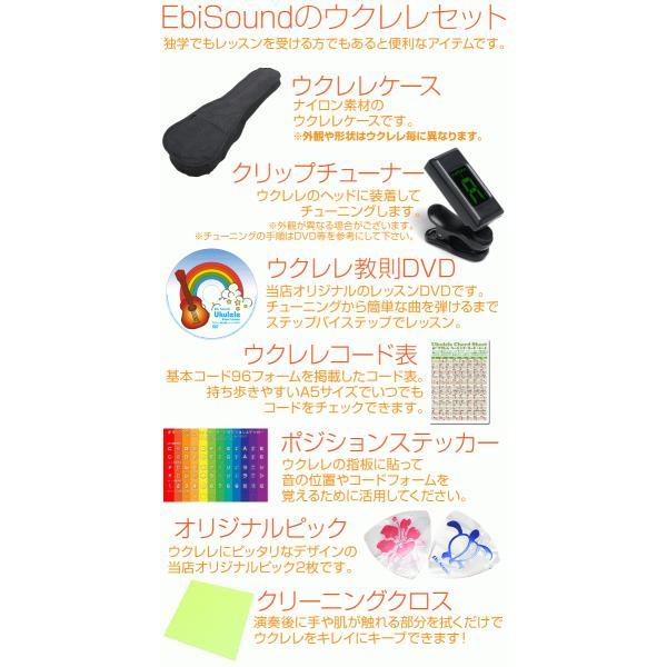 ウクレレ ソプラノ マイカイ MKU-1  初心者 入門7点セット Maika'i【カラーバリエーション】【u】|ebisound|04