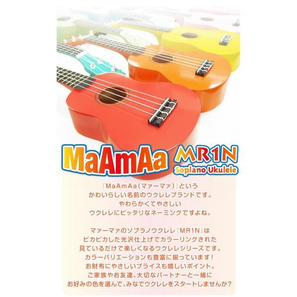 ウクレレ 初心者セット マァーマァ MR1N ソプラノ  MaAmAa カラー12色 SJ|ebisound|02