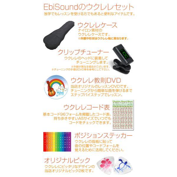 ウクレレ 初心者セット マァーマァ MR1N ソプラノ  MaAmAa カラー12色 SJ|ebisound|06