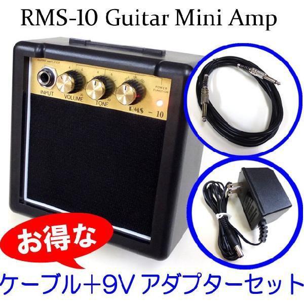 ギター用ミニアンプRMS-109Vアダプターとシールド付属