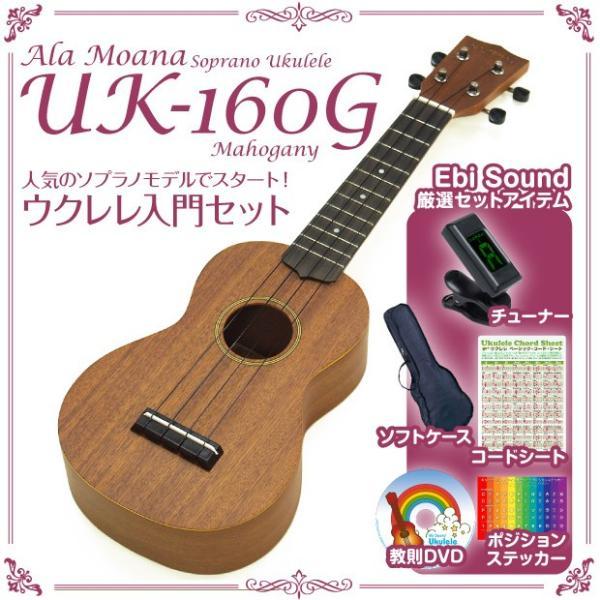アラモアナ ウクレレ  UK-160G MH マホガニー 入門セット SJ ソフトケース チューナー DVD付 ALA MOANA UKULELE|ebisound