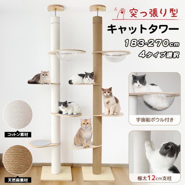 RAKU 正規販売店直径12cm極太タイプキャットタワー突っ張り木登りタワーシングル省スペーススリム爪とぎ麻紐多頭飼いキャット