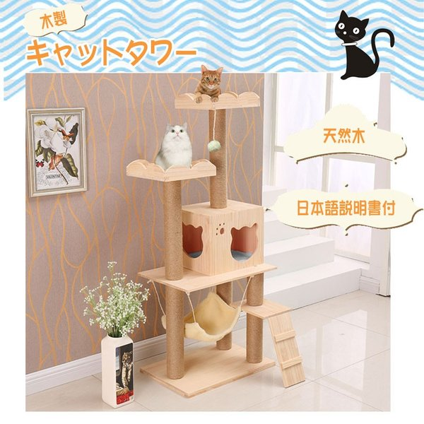 RAKU 木製キャットタワー松の木麻紐猫タワー家具調自然素材据え置き複数飼い爪とぎ省スペース階段隠れ家付き安定感オシャレ運動不