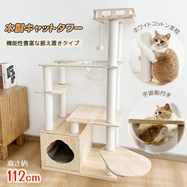 RAKU猫タワー木製キャットタワー木目調猫タワー爪とぎポール隠れ家付き112CM多頭飼い据え置きタイプ運動不足解消安定性頑丈耐久
