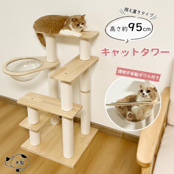 RAKU猫タワー木製キャットタワー木目調猫タワー爪とぎポール多頭飼い据え置きタイプ運動不足解消高い安定性頑丈耐久お手入れ簡単95
