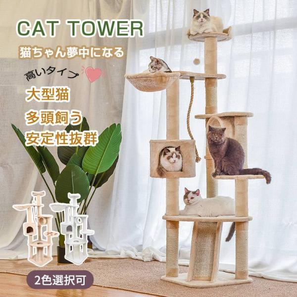 キャットタワー据え置きビッグキャットツリー高さ177cm多頭飼う大型猫ジュニア猫子猫向けハンモック付きトンネル組立簡単安定性抜群
