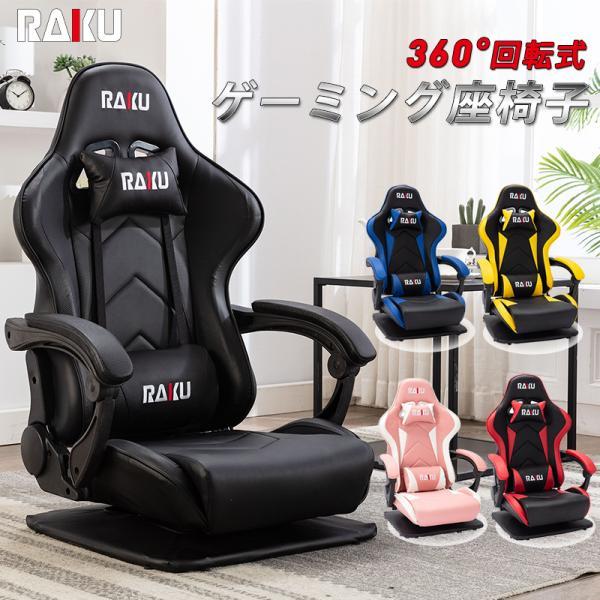 RAKUゲーミング座椅子ゲーミングチェア座椅子振動機能ゲーム用チェア180°リクライニング360°回転座面腰痛対策ランバーサポー