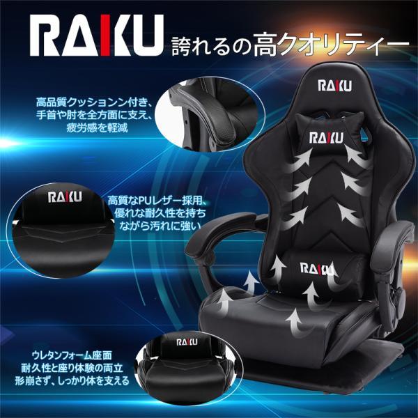 RAKU ゲーミング座椅子 ゲーミングチェア 座椅子 振動機能 ゲーム用チェア 180°リクライニング  360°回転座面 腰痛対策 ランバーサポート ひじ掛け付き ebisu-japan 04