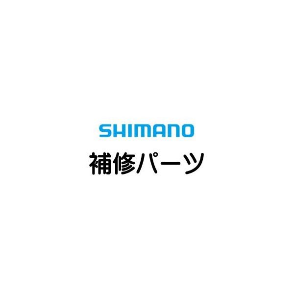 [短縮コード:03187][部品番号:15] メインシャフト(13セフィアBB C3000SDH用補修パーツ)シマノ補修部品 リペアパーツ