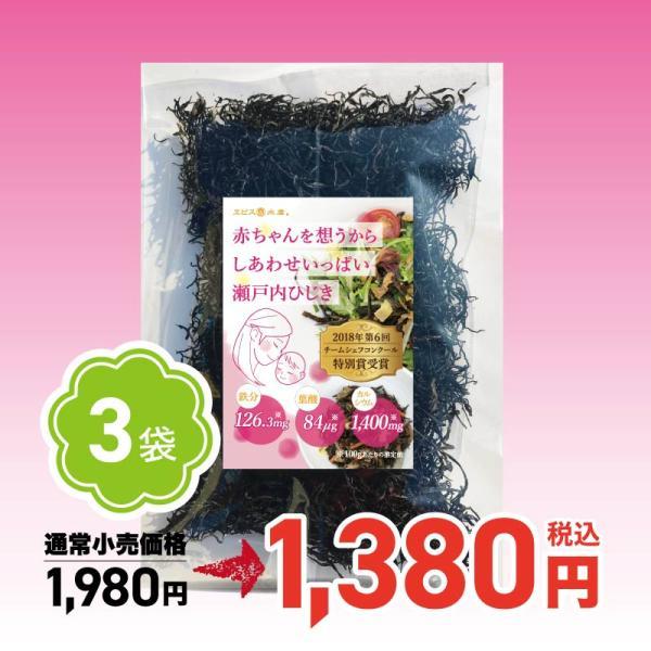 妊婦さんにおススメ!しあわせいっぱい瀬戸内ひじき 牛窓産(28g×3袋) ebisusuisan
