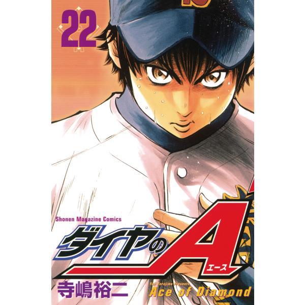 ダイヤのA (22) 電子書籍版 / 寺嶋裕二