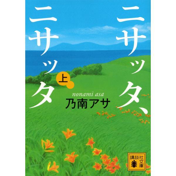 ニサッタ、ニサッタ (上) 電子書籍版 / 乃南アサ
