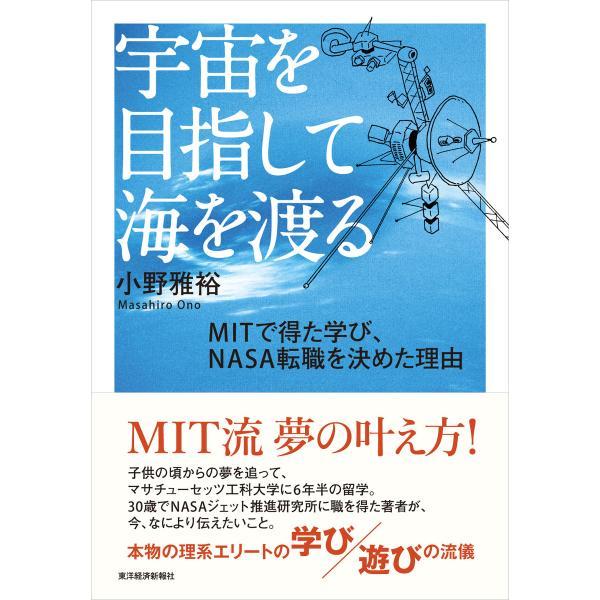 宇宙を目指して海を渡る MITで得た学び、NASA転職を決めた理由 電子書籍版 / 著:小野雅裕