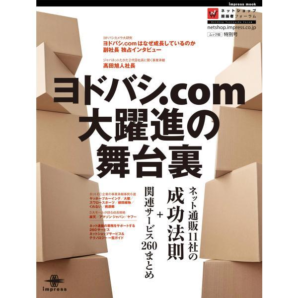 ヨドバシ.com大躍進の舞台裏 ネット通販11社の成功法則+関連サービス260まとめ 電子書籍版 / ネットショップ担当者フォーラム編集部
