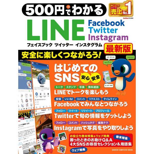 500円でわかる LINE フェイスブック ツイッター インスタグラム最新版 電子書籍版 / 学研プラス