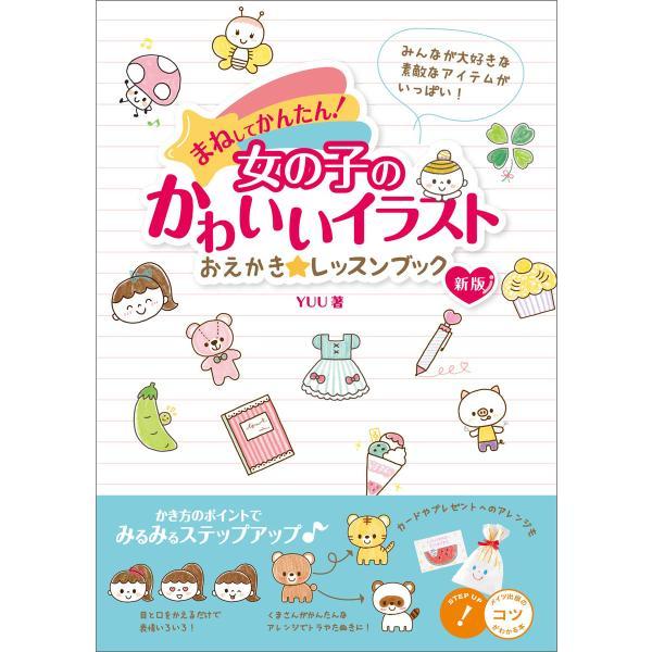 まねしてかんたん 女の子のかわいいイラスト おえかき レッスンブック 新版 電子書籍版 著 Yuu B Ebookjapan 通販 Yahoo ショッピング