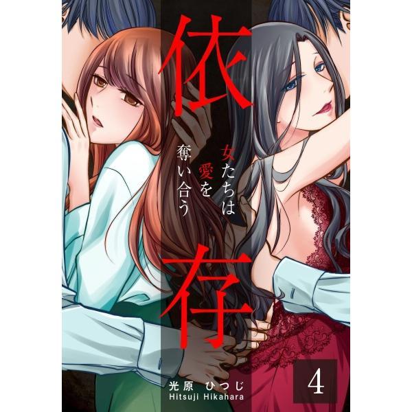 依存〜女たちは愛を奪い合う〜 4巻 電子書籍版 / 光原ひつじ