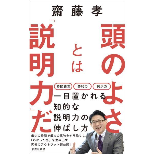 頭のよさとは「説明力」だ 電子書籍版 / 著:齋藤孝