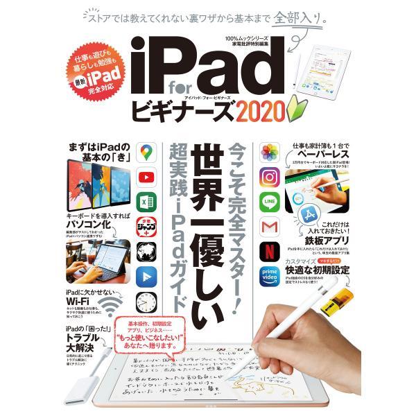 100%ムックシリーズ iPad for ビギナーズ 2020 電子書籍版 / 編:晋遊舎 ...
