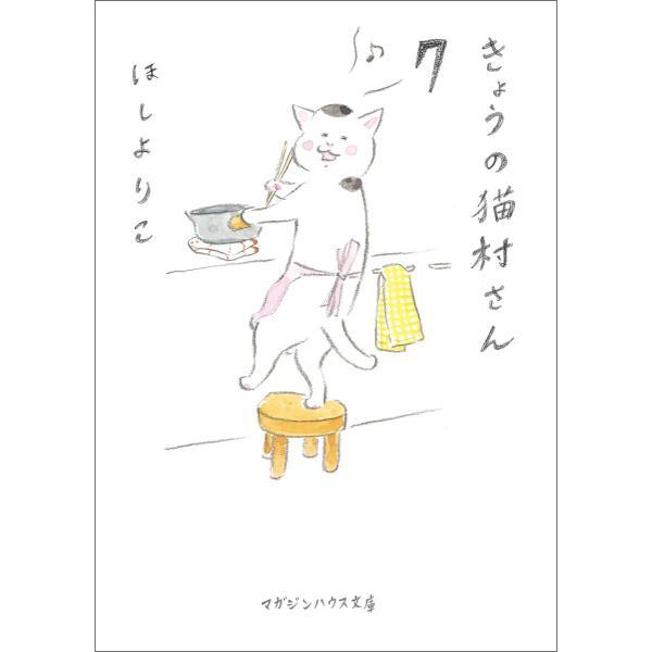 きょうの猫村さん 7 電子書籍版 / ほしよりこ