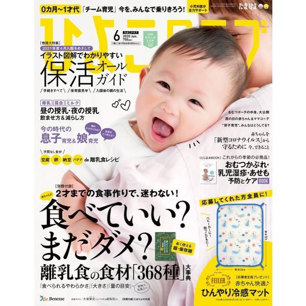 ひよこクラブ2020年6月号 電子書籍版 / ひよこクラブ編集部