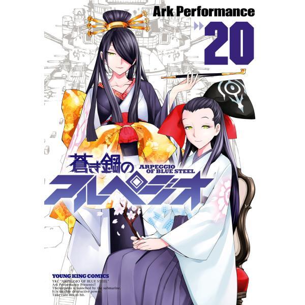 蒼き鋼のアルペジオ(20) 電子書籍版 / Ark Performance :B00162468094 ...