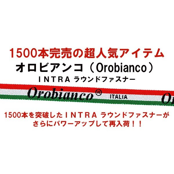 OROBIANCO-ARCOLE-INTRA
