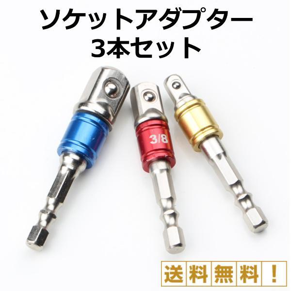 ソケットアダプター3本セットインパクトドライバー電動ドライバーDIY工具電動ドリル1/43/81/2