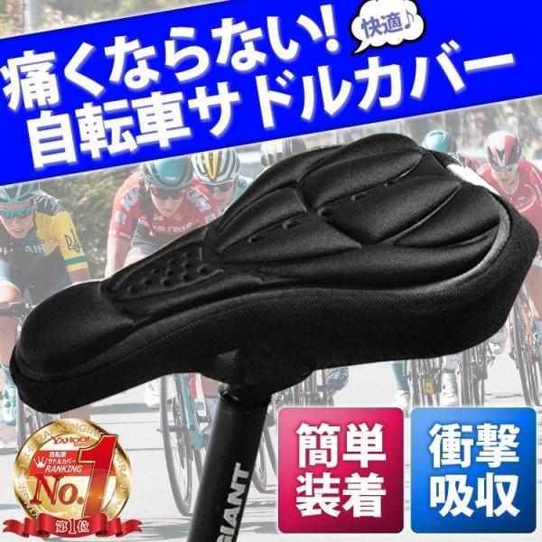 自転車サドルカバークッション痛くないおしゃれ交換子供大型電動自転車