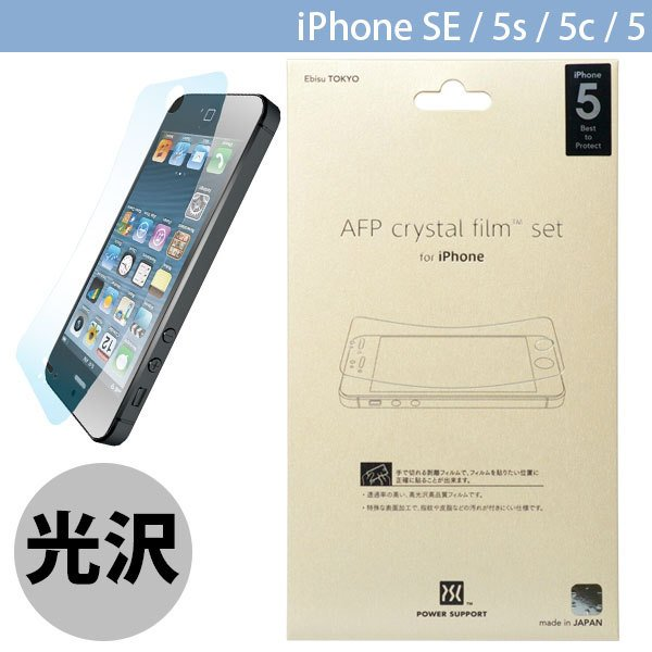 39e80e7ccb iPhone用液晶保護フィルム パワーサポート・PowerSupport AFPクリスタルフィルムセット for iPhone 5s ...