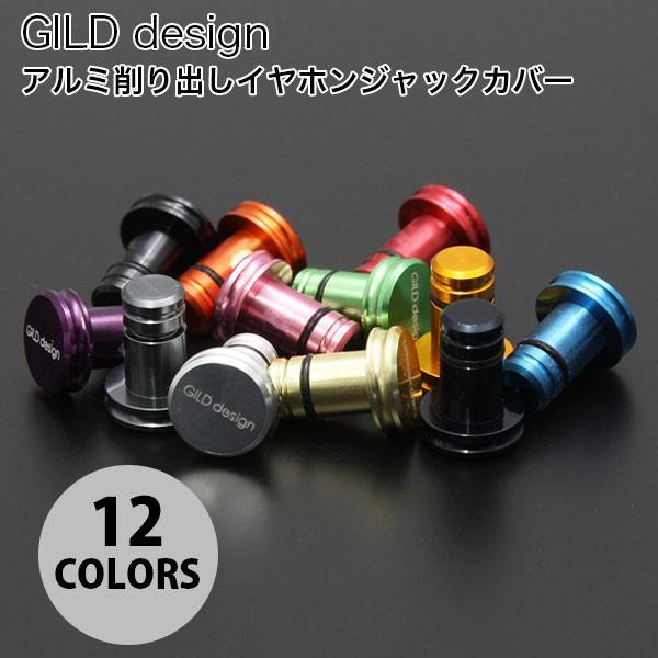 イヤホンジャックカバー ピアス GILD design アルミ削り出しイヤホンジャックカバー ギルドデザイン ネコポス可|ec-kitcut