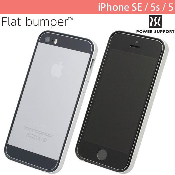 PowerSupport パワーサポート フラットバンパーセット for iPhone SE / 5s / 5 シルバー&ブラック PJK-45 ネコポス送料無料|ec-kitcut