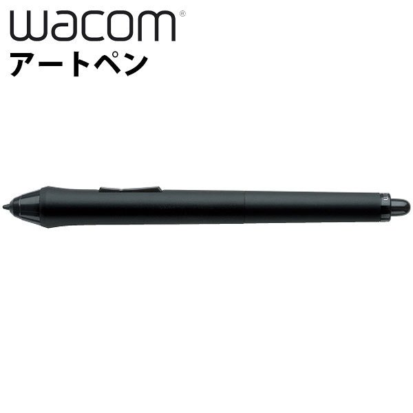 ペンタブレット WACOM ワコム アートペン KP-701E-01X ネコポス不可 ec-kitcut