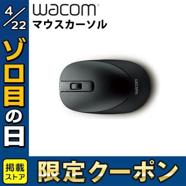 ペンタブレット WACOM ワコム マウスカーソル KC-100 ネコポス不可|ec-kitcut