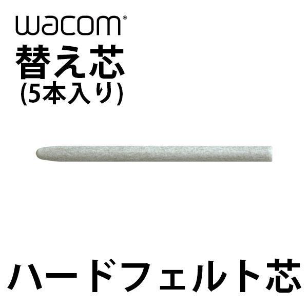 ペンタブレット WACOM ワコム 替え芯 ハードフェルト芯 ACK-20003 ネコポス可|ec-kitcut
