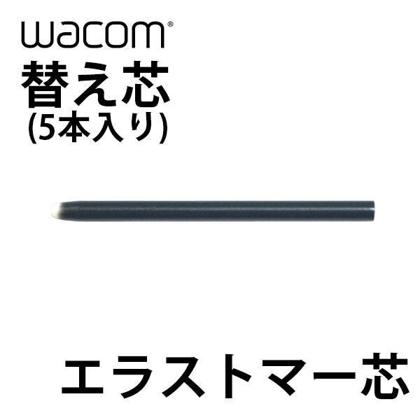 ペンタブレット WACOM ワコム 替え芯 エラストマー芯 ACK-20004 ネコポス可|ec-kitcut