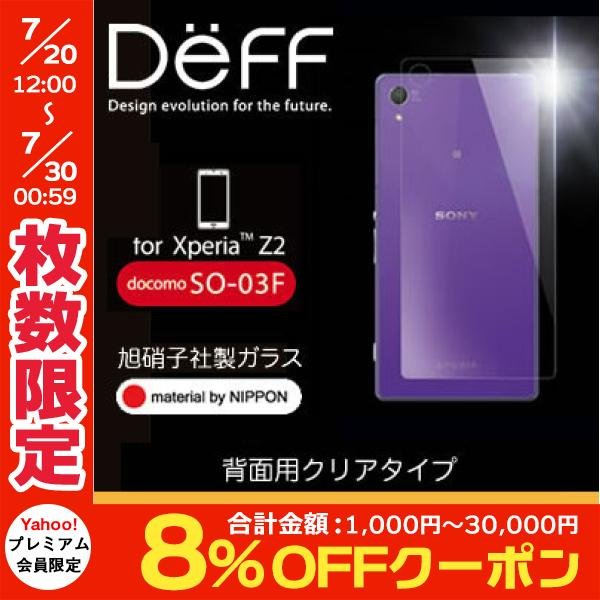 Deff ディーフ High Grade Glass Screen Protector for Xperia Z20.33mm スタンダード 裏面 DG-XZ2G301 ネコポス可|ec-kitcut