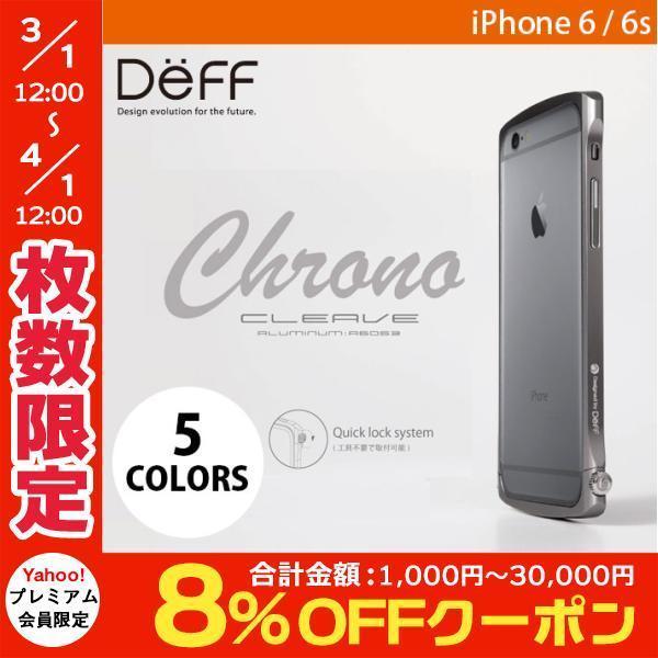 iPhone6s バンパー Deff iPhone 6 / 6s Cleave Chrono Aluminum Bumper  ディーフ ネコポス送料無料|ec-kitcut