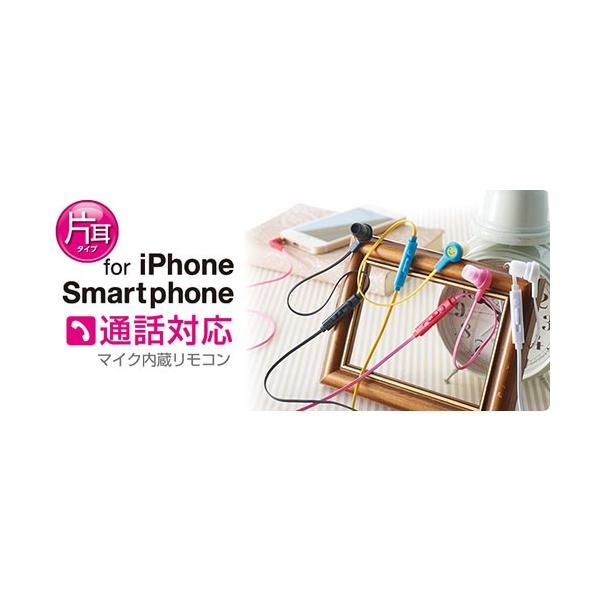 イヤホン エレコム ELECOM スマートフォン用モノラルイヤホン 片耳タイプ ピンク EHP-MC3520PN ネコポス不可|ec-kitcut|02