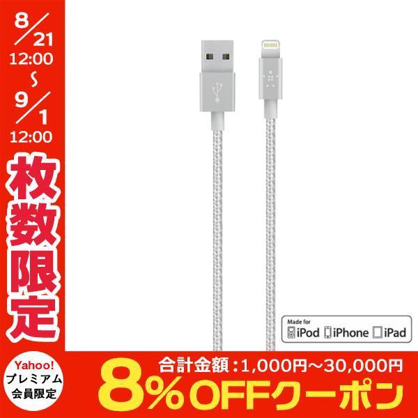 Lightning USBケーブル BELKIN ベルキン プレミアム Lightningケーブル 1.2m シルバー F8J144bt04-SLV ネコポス可|ec-kitcut