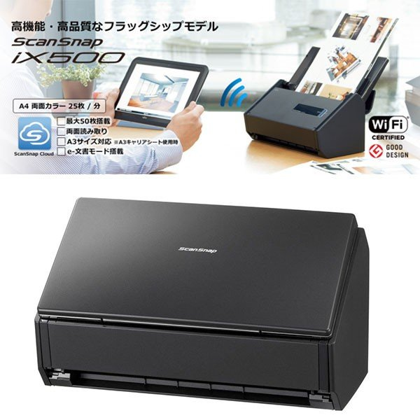 PFU ピーエフユー ScanSnap iX500 FI-IX500A