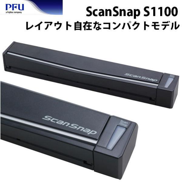 スキャナ PFU ピーエフユー ScanSnap S1100 FI-S1100A ネコポス不可|ec-kitcut