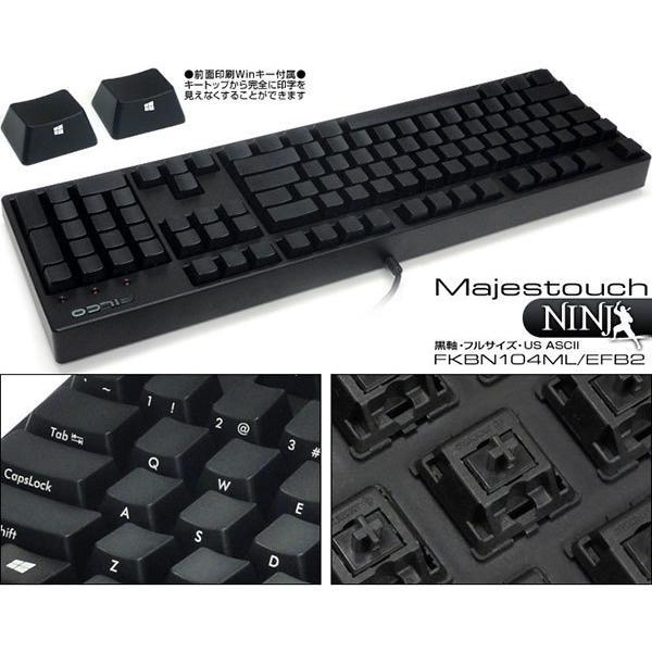 キーボード FILCO フィルコ Majestouch NINJA 104キー英語 黒軸 FKBN104ML/EFB2 ネコポス不可|ec-kitcut