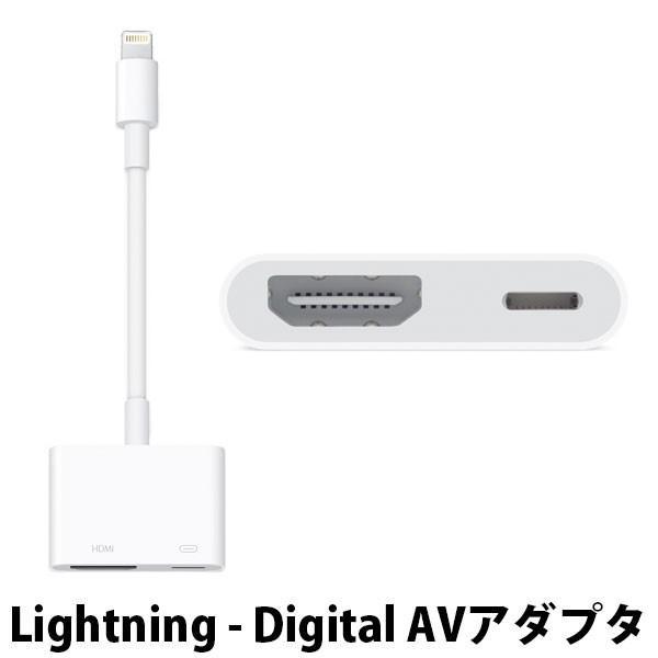 Digital av アダプタ lightning