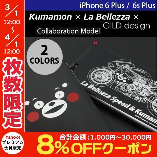 iPhone6sPlus ケース GILD design iPhone 6 Plus / 6s Plus くまモンxラ・ベレッツァ コラボケース ギルドデザイン ネコポス不可 ec-kitcut