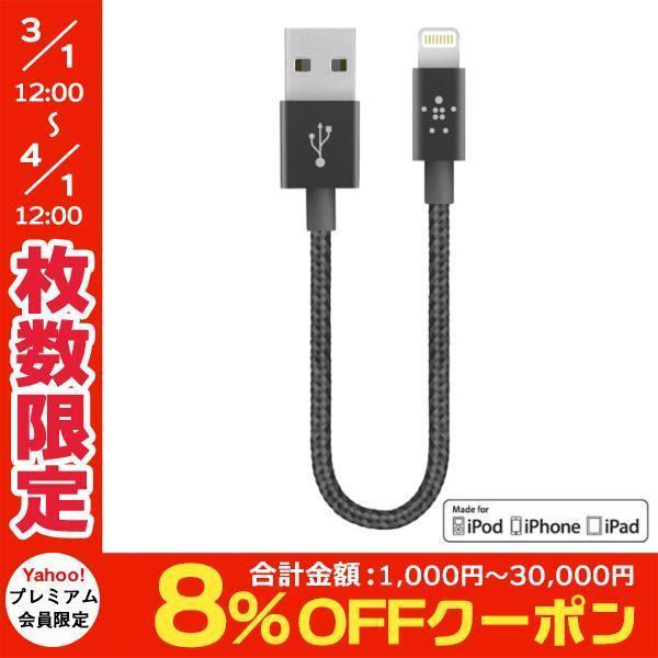 Lightning USBケーブル BELKIN ベルキン プレミアム Lightningケーブル 15cm ブラック F8J144bt06INBLK ネコポス可|ec-kitcut