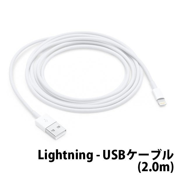 APPLE Lightning - USBケーブル(2m) MD819AM/A(Lightning - USBケーブル(2 m)) ホワイトの画像