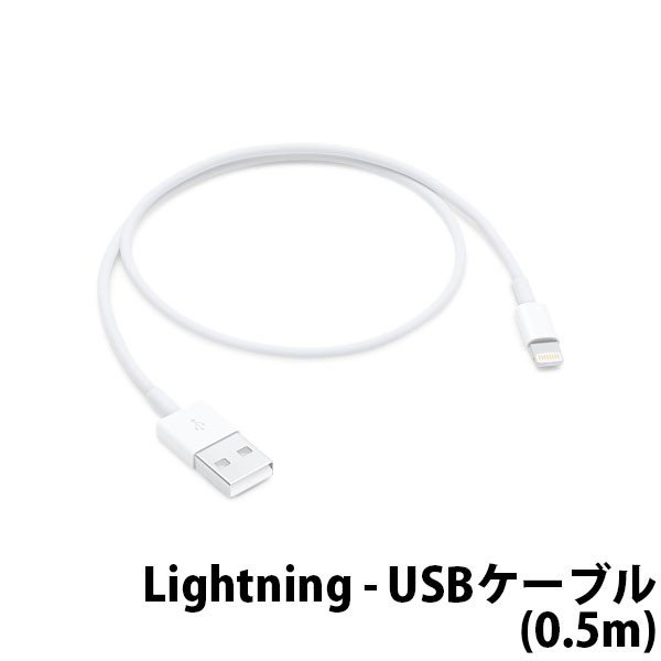 APPLE Lightning - USBケーブル(0.5m) ME291AM/A(Lightning - USBケーブル(0.5 m)) ホワイトの画像