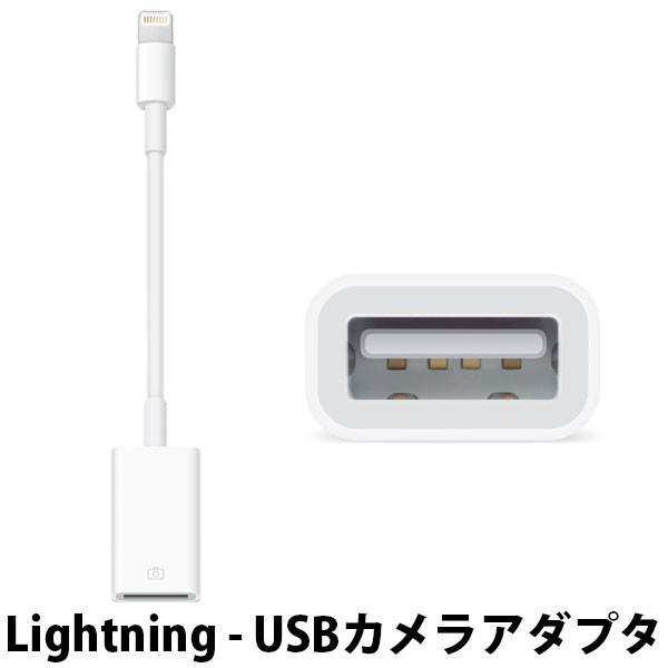 APPLE Lightning - USBカメラアダプタ MD821AM/A ホワイトの画像